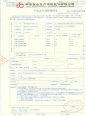 气体探测器保单