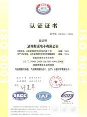 燃气报警器9000认证